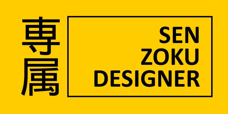 専属デザイナー契約