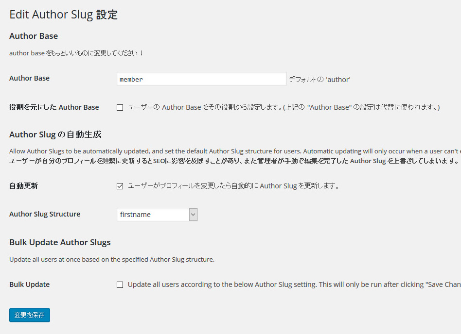 Edit Author Slugの設定画面